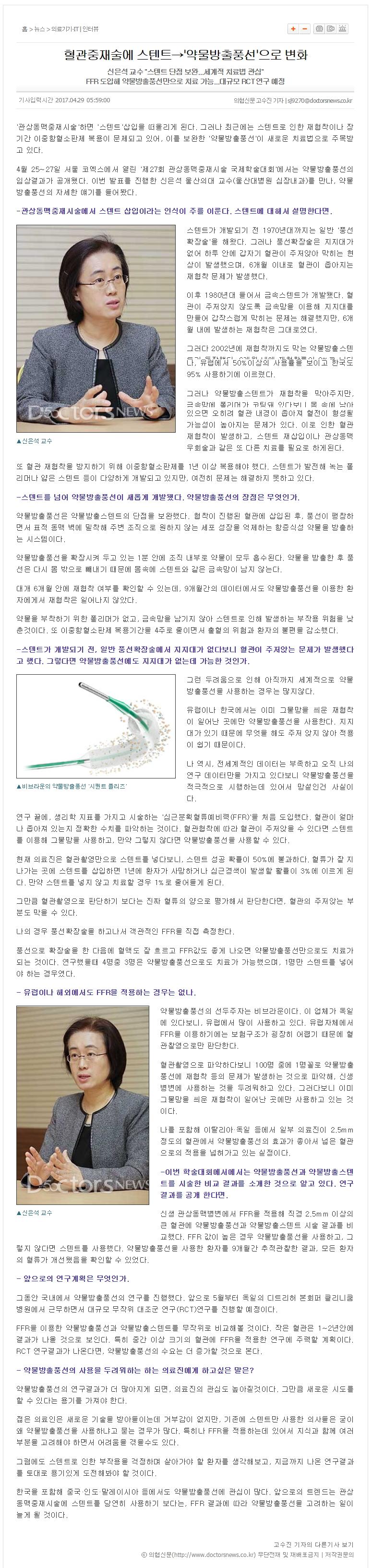 20170429_의협신문_신은석교수인터뷰_혈관중재술에 스텐트→'약물방출풍선'으로 변화.jpg